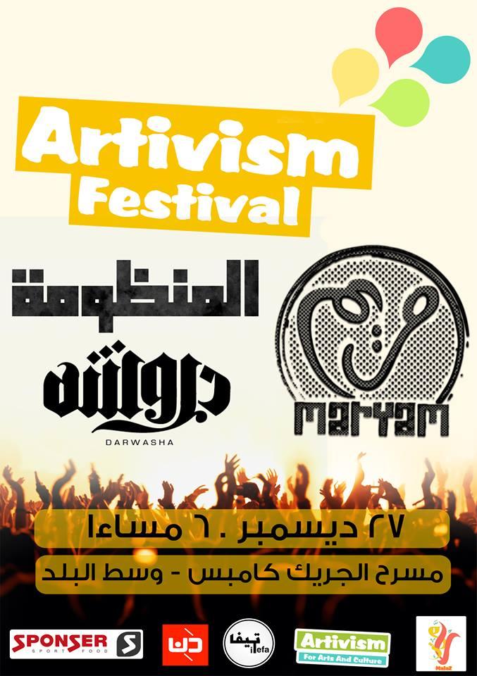 Artivism Festival
